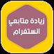 زيادة متابعي انستقرام 017 by Soska Apps