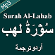 Surah Lahab Mp3 Audio with Urdu Translation by islamonline