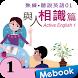 熟練•聽說英語 01與人相識 by Soyong Corp.