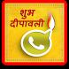 Happy Diwali SMS for WhatsApp by BugscuffleInn