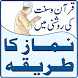 Namaz Ka Tarika Learn Tareeqa Namaz Complete Namaz by MianApps