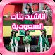 جديد اناشيد بنات السعودية - تطبيق الرسمي by Samraapps