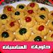حلويات المناسبات (بدون انترنت) by Jewik