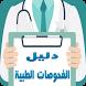 دليل الفحوصات الطبية by Developer7Mus