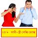 ১৮+ বাংলা জোকস | 18+ Bangla Jokes by Bangla Book Library