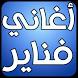 أغاني فناير - Aghani Fnaire by devBB4apps