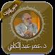 مواعظ عمرعبد الكافي بدون نت by Apps Islamic
