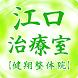 江口治療室 公式アプリ by イーモット開発