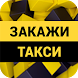 Такси ШИК г. Крымск by БИТ Мастер