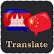 Khmer Chinese Translator by Translate Apps