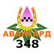 Авангард Такси 348 Киев, Одесса, Сумы, Чернигов