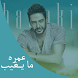 البوم حماقي 2015- عمره ما يغيب by The Void