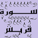 تحفيظ سورة قريش قرأن كريم by Ayman Khoshouey