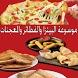 وصفات بيتزا و فطائر و معجنات by Jo & Mo