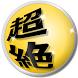 超絶シンプルライト(ちょうぜつシンプルライト) by yk50