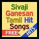 Sivaji Ganesan Tamil Hit Songs by Kartikeya Developers