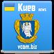 Новости Киева by vcom.biz