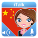 iTalk Chinese by ATi Studios