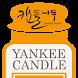 양키캔들 캔들샵 프랜차이즈 창업박람회 2014 by 캔들나무(CANDLENAMU) 글로벌 멀티 캔들샵