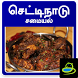 Chettinad Recipes in Tamil by Tamil Apps