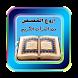 أروع القصص من القرآن الكريم by usausa2