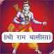 Shri Ram Chalisa by Kampuzz