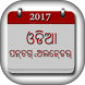 2017 Oriya (Odia) Calendar by Latest App Studio