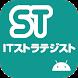 ITストラテジスト試験 午前II 過去問 by app.xdroid.net