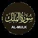 Surah Al Mulk Mp3 by amindapps