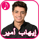 Songs of Ehab Amir and Suhaila Ben Laheb by app music
