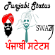 Punjabi Status – ਪੰਜਾਬੀ ਸਟੇਟਸ by Arvind Soni