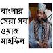 বাংলা নাত ও ওয়াজ মাহফিল by holiday.multimedia.apps