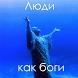 Люди как боги Герберт Уэллс by Publish Digital Books