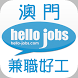 hello 澳門兼職 by hello-jobs.com