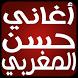 أغاني حسن المغربي 2017 by devBB4apps