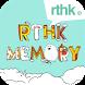 RTHK Memory by rthk.hk
