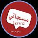 رسائل حب منوعة وجديدة 2017 by devMarcteam