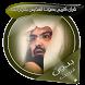 قران كريم بصوت السديس بدون نت by قرآن كريم صوت بدون انترنت