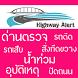 Highway Alert ด่านตรวจ รถติด น้ำท่วม อุบัติเหตุ
