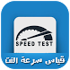 قياس سرعة النت لديك by flash Dc