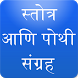 Stotra and Pothi Sangrah by Abhivyakty Apps