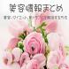 美容情報まとめ by MOKO