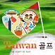 타이완 골프 여행 가이드 by 商周集團