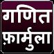 गणित फ़ार्मुला by Guru Balaji Developer