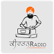 Keertan Radio by iSharpeners ®