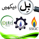 PTCL & Sui-Gas Bill Checker - Pakistan by Mobitsolutions