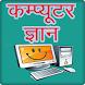 Computer Course कंप्यूटर सीखें by New Hindi Apps