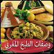وصفات الطبخ المغربي by USAAPP