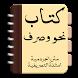 Kitab Nahwu Sharaf by Kampung Pulo