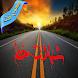 شيلات الخط by bebo khwaja